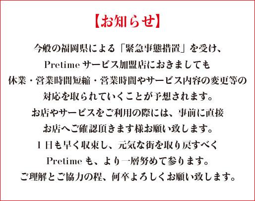 福岡県による「緊急事態措置」に関するお知らせ
