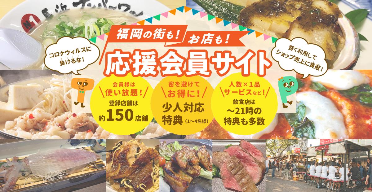 福岡の街も!お店も!みんなで「応援会員」になって盛り上げよう。