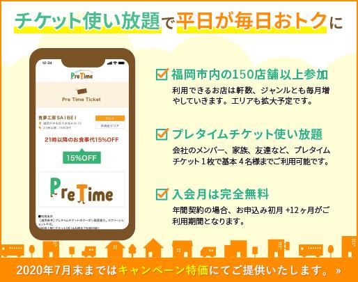 福岡の街の平日が毎日おトクに!